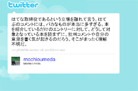 トゥイッターの梅田望夫さん発言