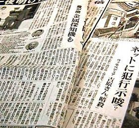 毎日新聞は誤報について「おわび」を掲載した