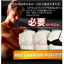 「メンズプレミアムブラ」は600枚を売り上げる人気商品に