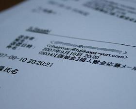 八戸市民オンブズマンが違反の「証拠」として示しているメール