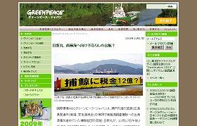 捕鯨船出港を伝えるグリーンピースのサイト