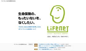 ライフネット生命保険のホームページ