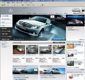 「ヤナセ メルセデス・ベンツ認定中古車サイト」トップ画面
