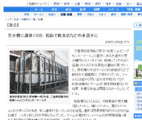 「死体水」問題をようやく報じた中日の記事