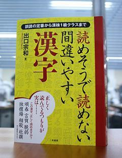 「読み間違い」が後押し?漢字の教養本が好調だ