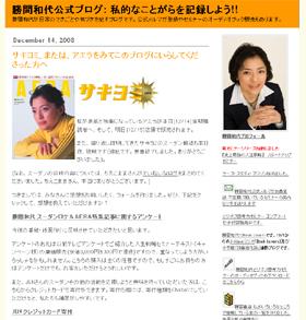 勝間和代さんの公式ブログ