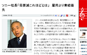 Asahi's article on interview with Pres. Chubachi of Sony