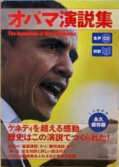 「オバマ演説集」が売れに売れている