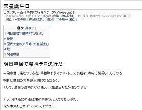 ウィキペディアに書き込まれた犯行予告