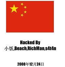 靖国神社の公式ホームページがハッキングされた