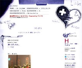 更新が止まったままの飯島愛さんのブログ
