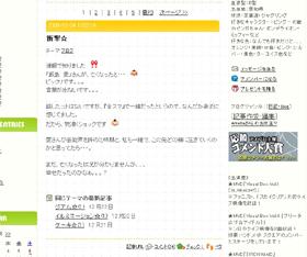 松島さんの炎上したブログ。カラフルな絵文字が使われた