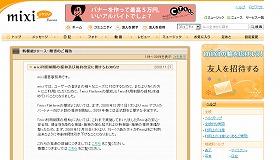 ミクシィは「登録制」への移行を発表した
