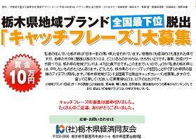 「栃木県地域ブランド全国最下位脱出キャッチフレーズ」で目立てるか?