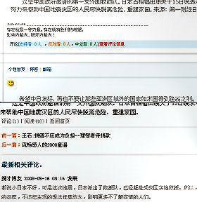 大地震を機に中国のネット上では「親日」的な書き込みが急増