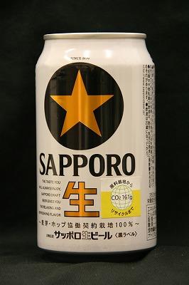 サッポロビールが導入する「カーボンフットプリント」