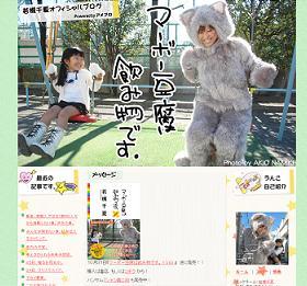 若槻千夏さんが「ブログ終了宣言」して「ブログ女王」どうなる?
