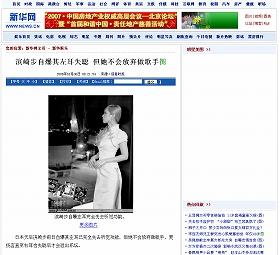 新華社通信のウェブサイトにも、かなり早い段階で記事が掲載された