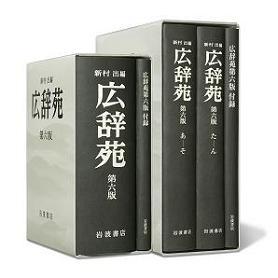2008年1月11日に発売される「広辞苑第6版」