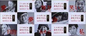 著名人8人が「ことば」とともに登場した広辞苑の広告