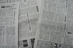 判決を特集した新聞各紙の社説