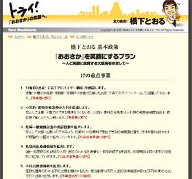 小学校運動場の芝生化などの政策を載せた橋下徹氏の公式サイト