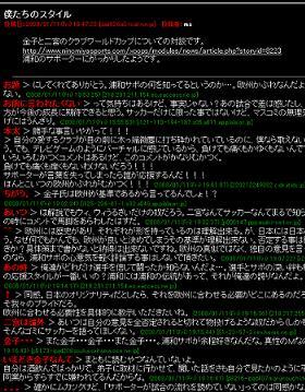 「浦和レッズについて議論する掲示板」では金子氏への批判が相次いでいる