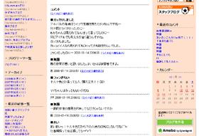 「大島さんの炎上したコメント欄」。現在、バッシングのカキコミは削除されている