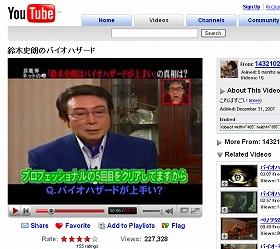 鈴木さんがゲームをプレイしている動画がユーチューブでも人気だ
