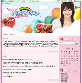 「アイドリング」滝口さんのブログには「お詫び」が掲載されている