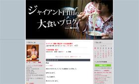 テレビ東京に苦言を呈したジャイアント白田さんのブログ