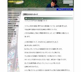 フジテレビを批判した江原啓之さんの公式サイト