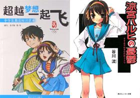 北京五輪パンフレットの表紙画(左)と「涼宮ハルヒの憂鬱」の表紙画
