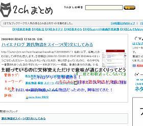 ネット上で「源空」が人気(「2chまとめ」サイトより)
