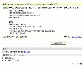 「小島よしお」が質問を寄せたヤフー知恵袋