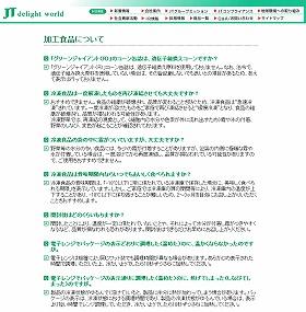 残留農薬の一文が削除されたJTのQ&Aサイト