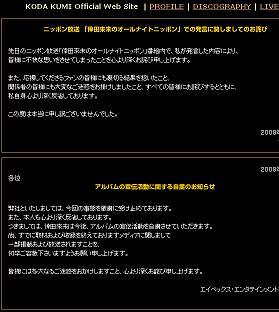 倖田さんの「羊水腐る」発言で「宣伝活動自粛」が発表された(倖田來未さんHPより)