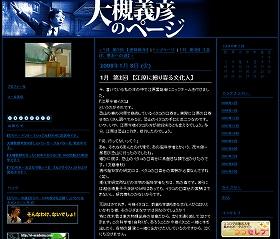 江原批判をする大槻義彦さんの公式ブログ