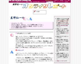 星野仙一さんの公式サイトにある「Q&A」コーナー