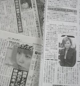 くすぶる倖田失言問題を報じる各夕刊紙
