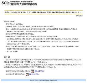 「消費者支援機構関西」では、質問状をウェブサイトに公開している