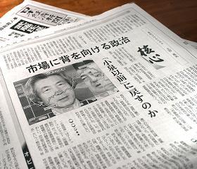 日経新聞は「福田内閣」を「市場に背を向ける政治」と批判