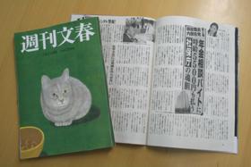 週刊文春も、2008年2月21日号の記事で年金派遣職員問題を取り上げた