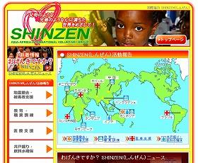 警視庁が摘発に乗り出したとされるSHINZENのホームページ