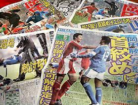 スポーツ各紙は日本代表が受けた「とび蹴り」「首絞め」を報じた