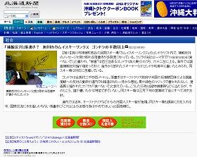 落書き問題の記事を載せた北海道新聞のサイト