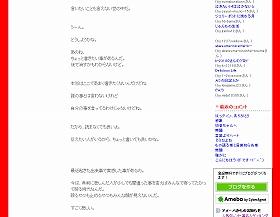削除された松嶋初音さんの公式ブログの日記部分