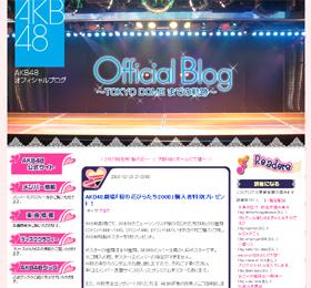 景品付きシングル販売を発表したAKB48の公式ブログ