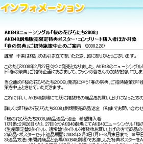 AKB48の公式サイトでイベント「春の祭典」の中止が発表された