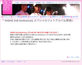 アルバム申し込み終了を伝えるAKB48公式サイトのページ